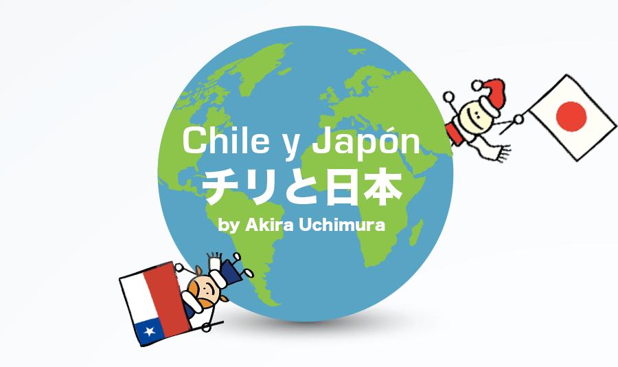 Chile y Japón, una comparación Visual 私の国、チリと日本の比較画像